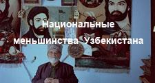 National minorities of Uzbekistan